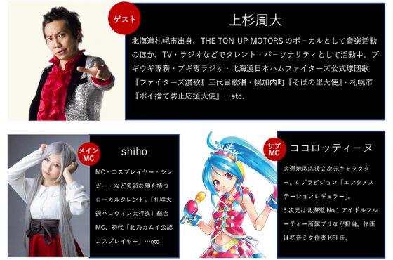 ★【イベント情報】7/30(月)『ミッション:ダイブコンテスト!』★ ※ココロッティーヌ出演予定