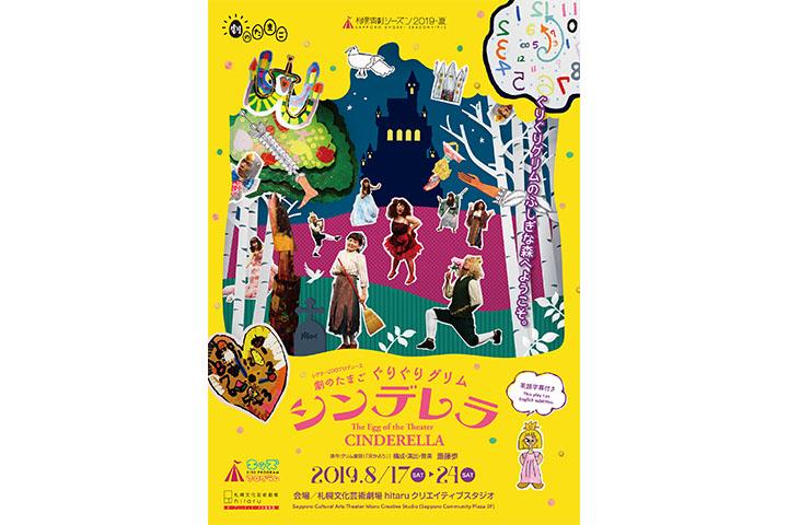 ★ 8/8(木)『札幌座』★