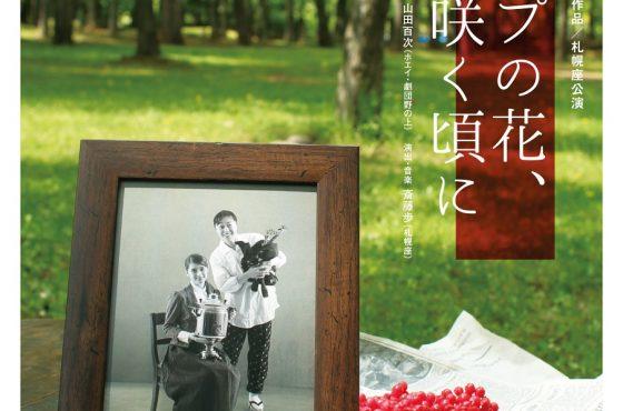 ★ 8/6(木)『札幌座』★