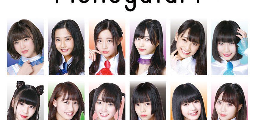 ★ 5/17(木)『Monogatari』★