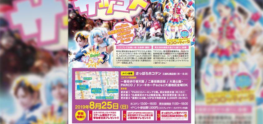 ★【イベント情報】8/25(日)『サツコス』★