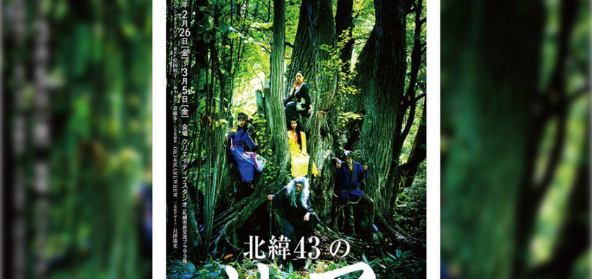 ★ 2/18(木)『札幌座』★